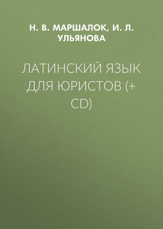 И.Л. Ульянова Латинский язык для юристов (+ CD) латинский язык и культура древнего рима для старшеклассников