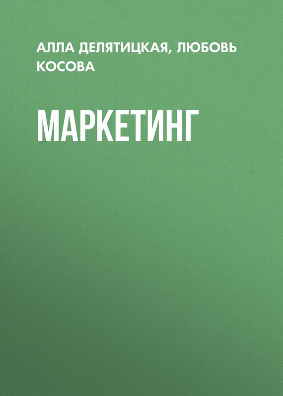 Любовь Косова Маркетинг  мануйленко виктория валерьевна садовская татьяна андреевна управление прибылью организации учебное пособие
