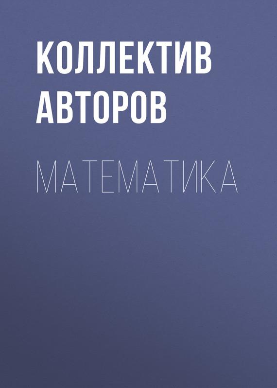 Коллектив авторов Математика элементы комбинаторики сколькими способами можно 3 газеты и 1 журнал