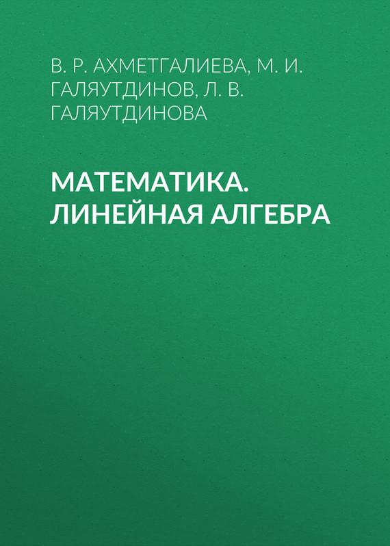 В.Р. Ахметгалиева Математика. Линейная алгебра в р ахметгалиева математика линейная алгебра