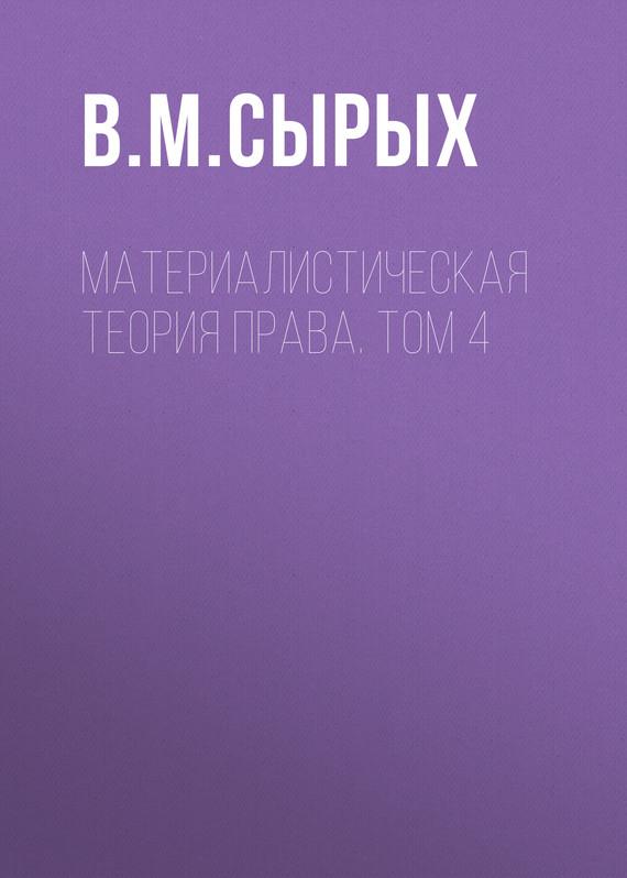 В. М. Сырых Материалистическая теория права. Том 4 без права на выбор серии 1 4