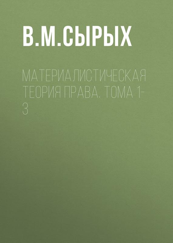 В. М. Сырых Материалистическая теория права. Тома 1-3 авто права в березниках