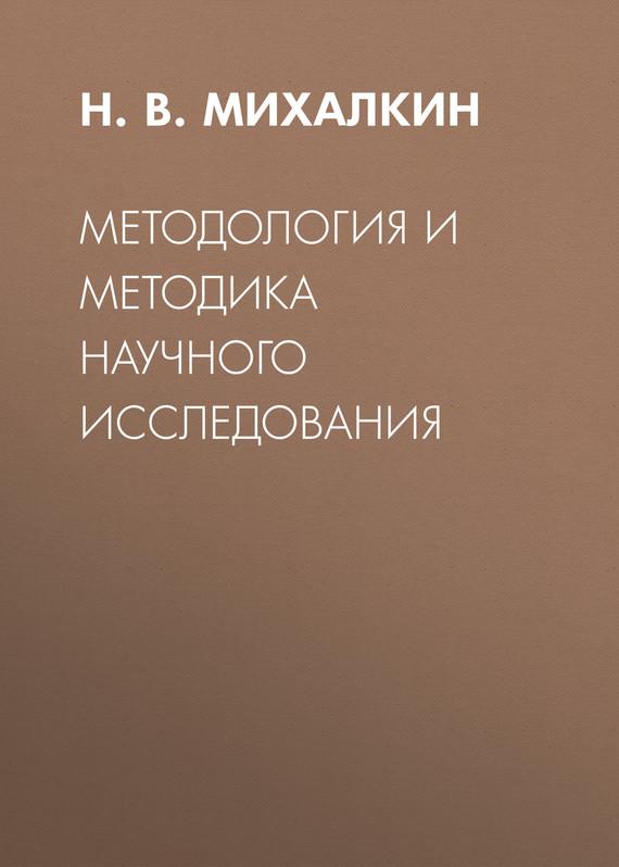 Н. В. Михалкин Методология и методика научного исследования