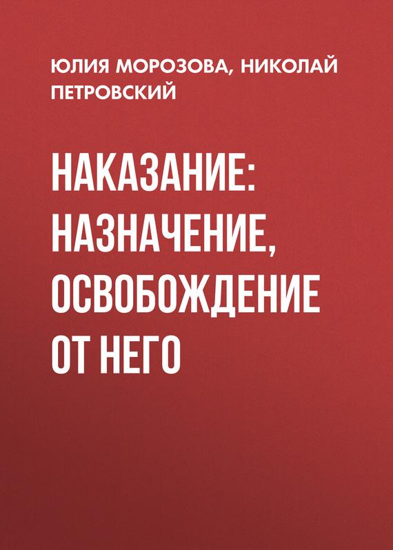Юлия Морозова Наказание: назначение, освобождение от него