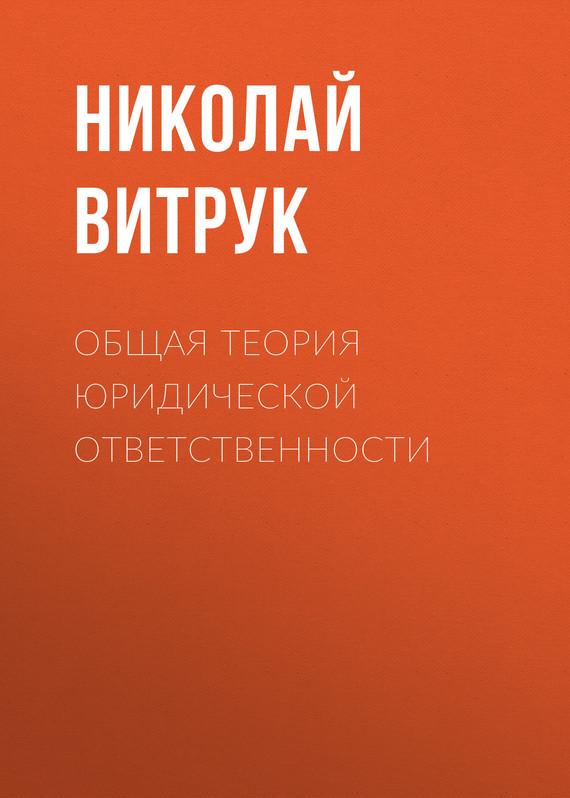 Скачать книгу общая теория права
