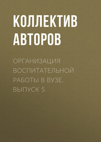 Коллектив авторов - Организация воспитательной работы в вузе. Выпуск 5