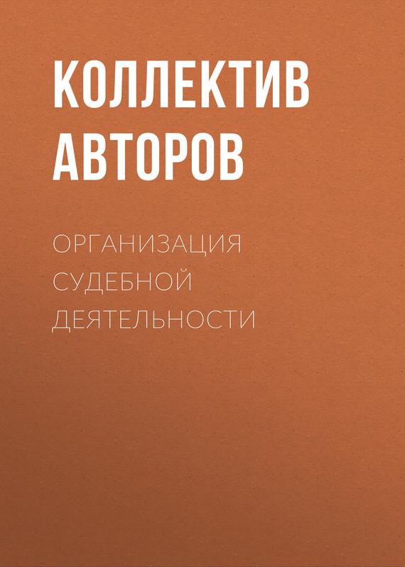 Коллектив авторов Организация судебной деятельности звонова е ред организация деятельности центрального банка учебник