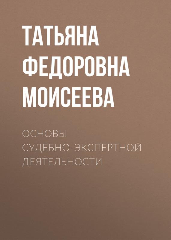 Т. Ф. Моисеева бесплатно