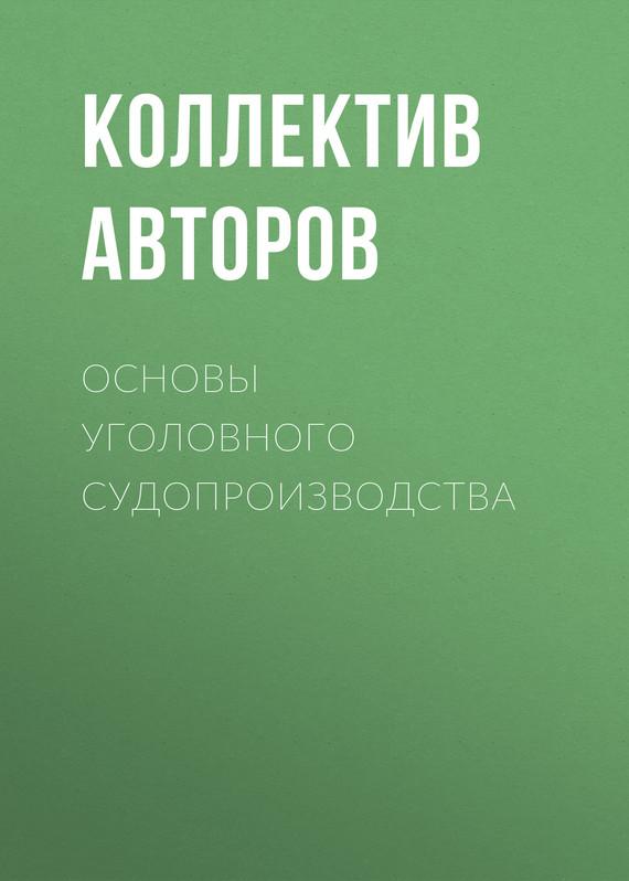 Коллектив авторов Основы уголовного судопроизводства статьи по методологии и толкованию уголовного права