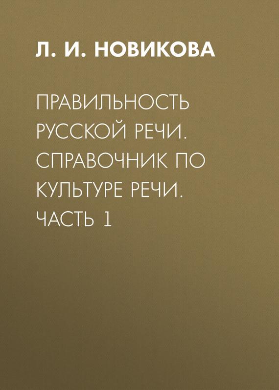 Л. И. Новикова. Правильность русской речи. Справочник по культуре речи. Часть 1
