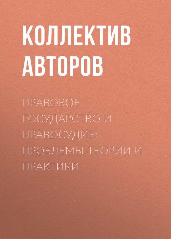 Коллектив авторов Правовое государство и правосудие: проблемы теории и практики билеты на 18 апреля экспресс рязань москва