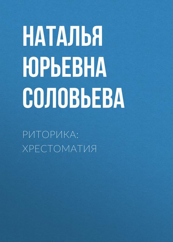 Н. Ю. Соловьева Риторика: Хрестоматия