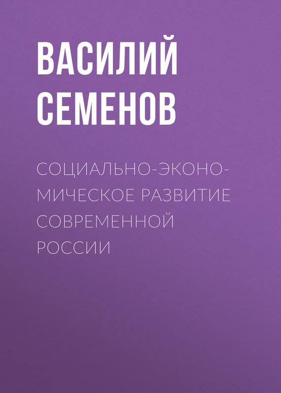 Василий Семенов Социально-экономическое развитие современной России
