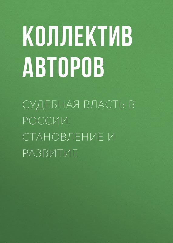 Коллектив авторов Судебная власть в России: становление и развитие ручной хорек симферополь недорого