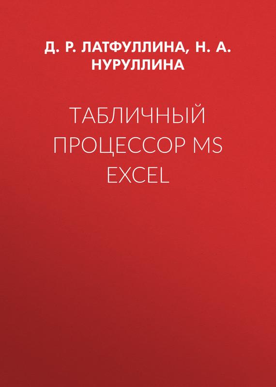 Д. Р. Латфуллина Табличный процессор MS Excel информатика в играх и задачах 1 ый класс горячев