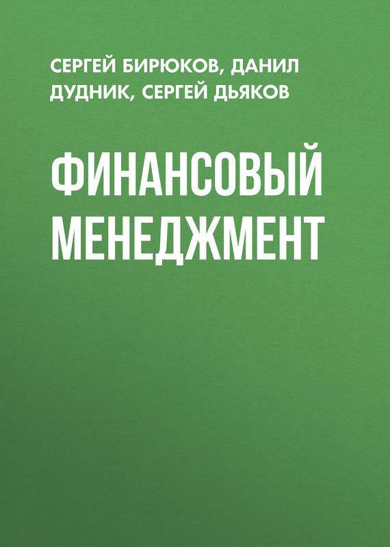 цена на Сергей Бирюков Финансовый менеджмент