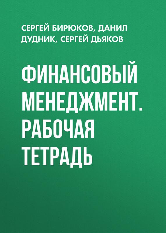 цена на Сергей Бирюков Финансовый менеджмент. Рабочая тетрадь