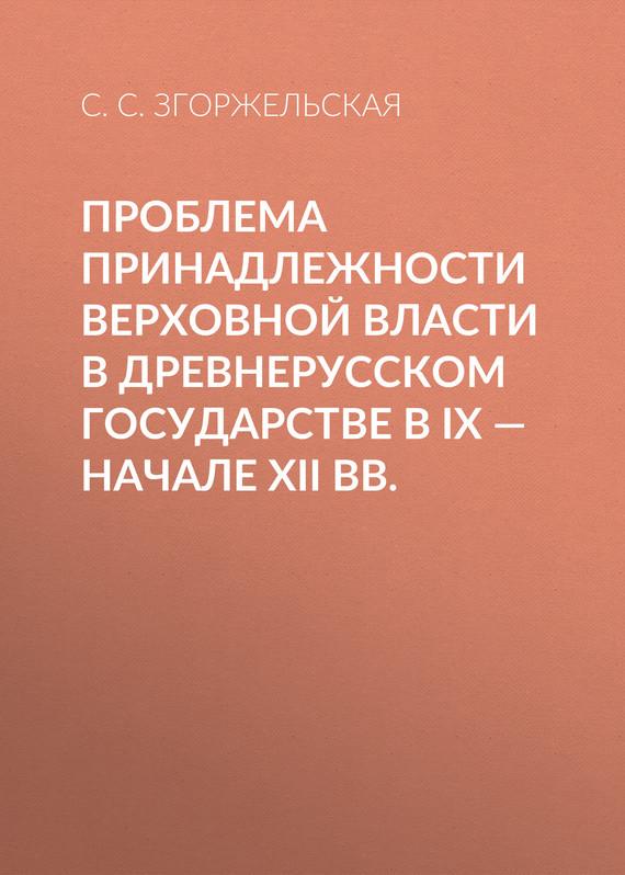 С. С. Згоржельская Проблема принадлежности верховной власти в Древнерусском государстве в IX – начале XII вв. полемика и схизма история греко латинских споров ix xii вв