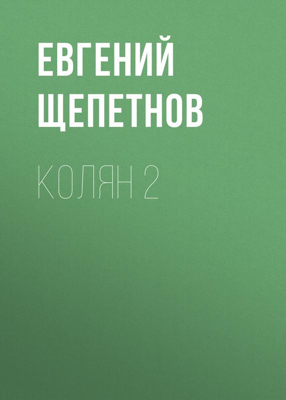 Евгений Щепетнов бесплатно