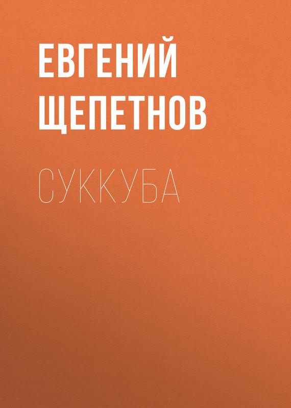 Евгений Щепетнов Суккуба портбукетница цена и где можно