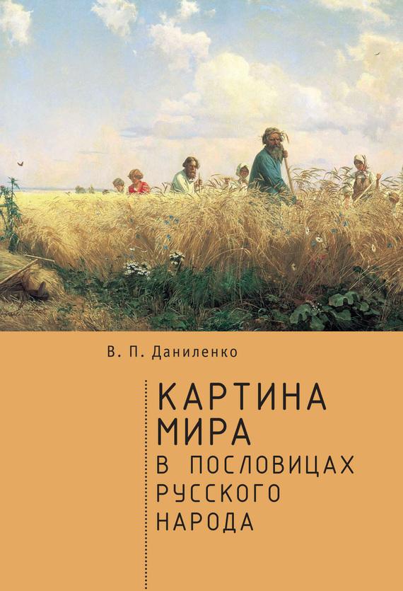 Картина мира в пословицах русского народа ( В. П. Даниленко  )