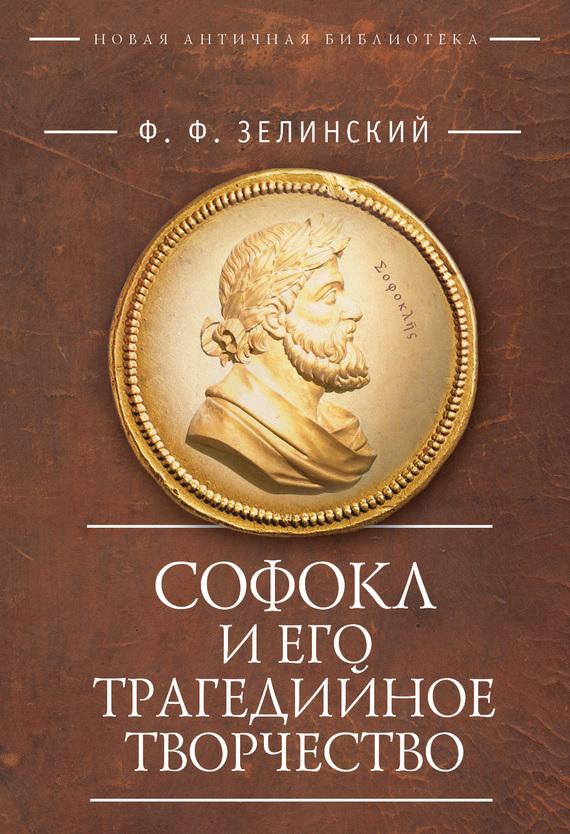 Фаддей Зелинский. Софокл и его трагедийное творчество. Научно-популярные статьи