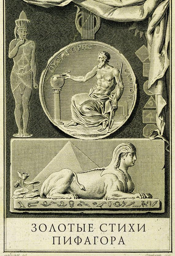 Антуан д\'Оливе - Золотые стихи Пифагора, объясненные и впервые переведенные в эвмолпических французских стихах, предваряемые рассуждением о сущности и форме поэзии у главных народов земли