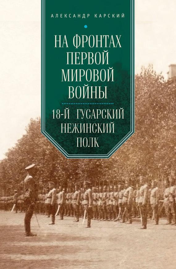 Александр Карский - На фронтах Первой мировой войны. 18-й гусарский Нежинский полк