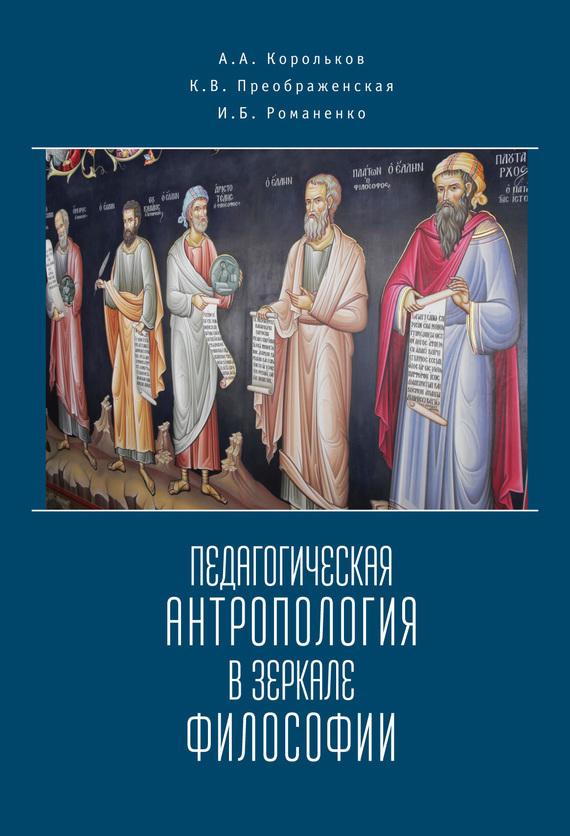 Александр Корольков, Кира Преображенская - Педагогическая антропология в зеркале философии