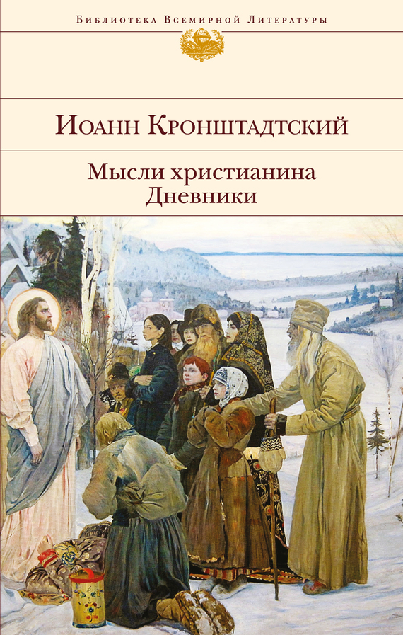cвятой праведный Иоанн Кронштадтский Мысли христианина. Дневники вел тэйк