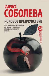 Лариса Соболева - Роковое предчувствие