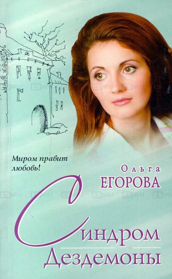 Ольга Егорова бесплатно