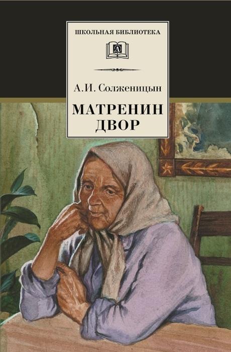 Александр Солженицын Матрёнин двор. Рассказы