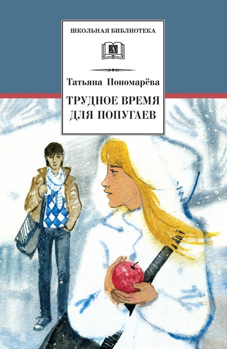 Татьяна Пономарева - Трудное время для попугаев (сборник)