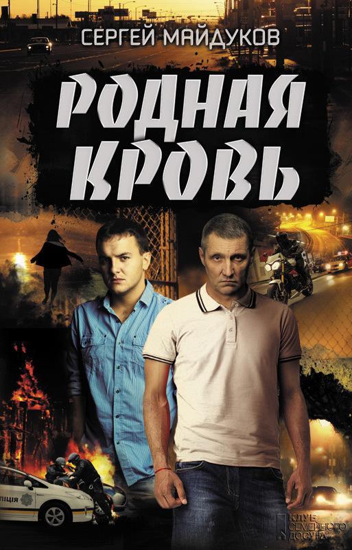 Сергей Майдуков Родная кровь сергей майдуков родная кровь