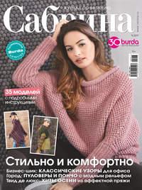 Отсутствует - Сабрина. Журнал по вязанию. №09/2017