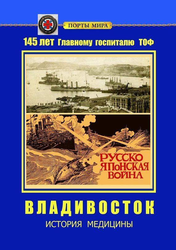 Владивосток. История медицины ( Ирина Борисовна Калганова  )
