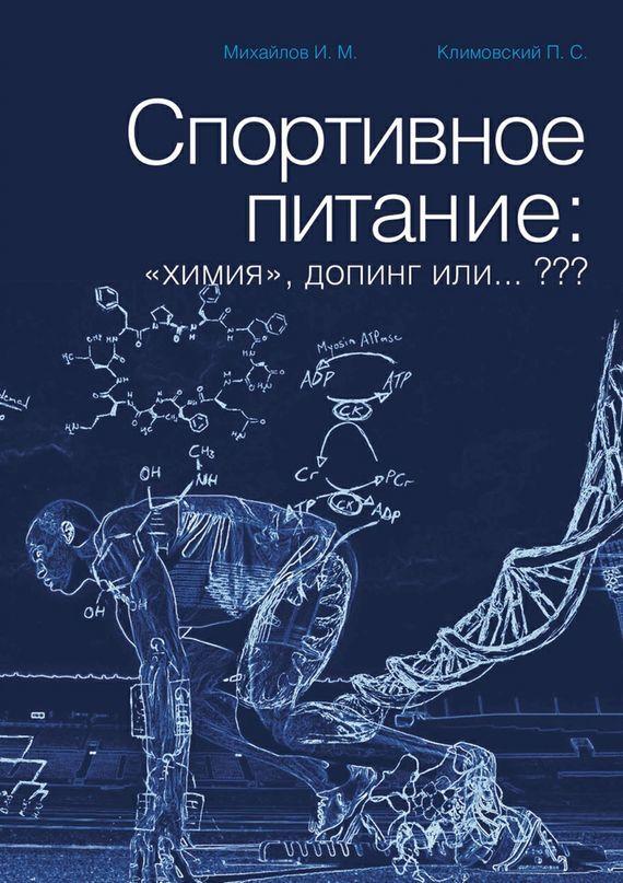 И. Михайлов, П. Климовский - Спортивное питание: «химия», допинг или… ???