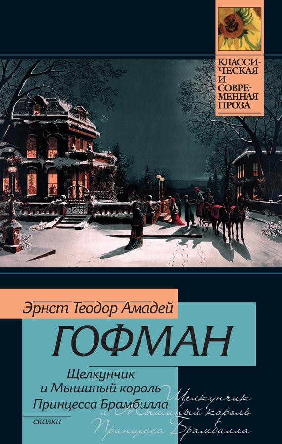 Эрнст Гофман Щелкунчик и мышиный король. Принцесса Брамбилла (сборник) балет щелкунчик