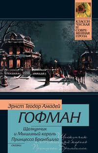 Эрнст Гофман - Щелкунчик и мышиный король. Принцесса Брамбилла (сборник)