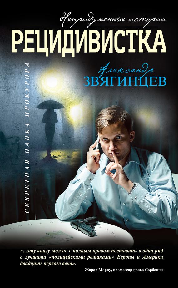 Александр Звягинцев. Рецидивистка (сборник)