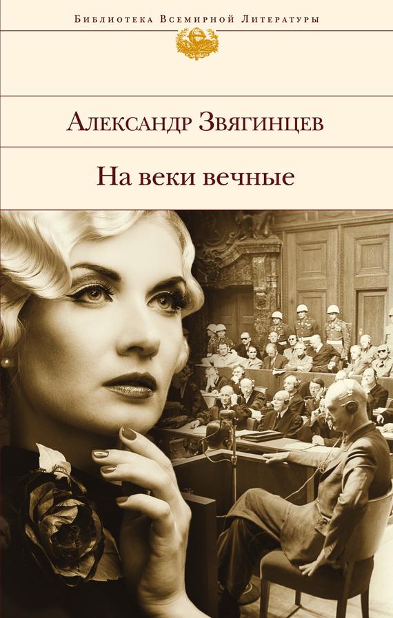 Александр Звягинцев бесплатно