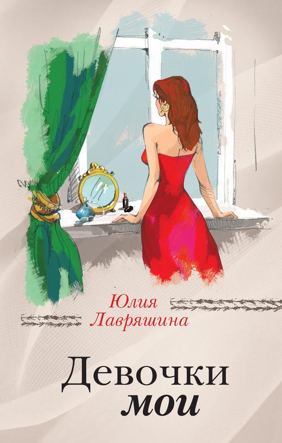Юлия Лавряшина Девочки мои юлия вознесенская мои посмертные приключения