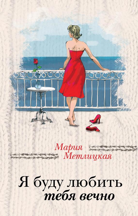 Мария Метлицкая Я буду любить тебя вечно (сборник)