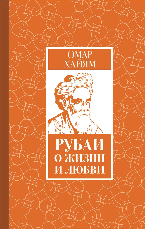 Омар хайям сборник стихов скачать бесплатно fb2