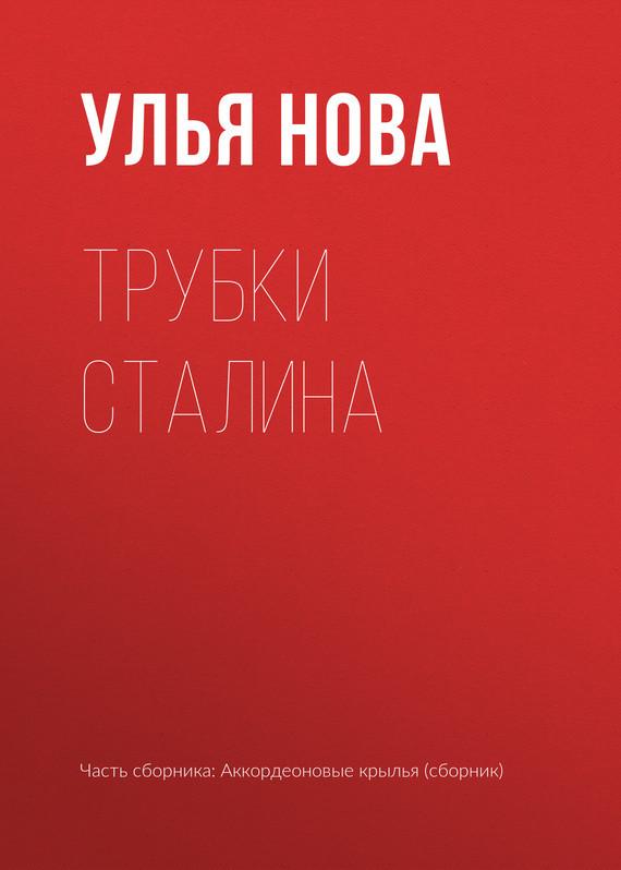 Улья Нова Трубки Сталина