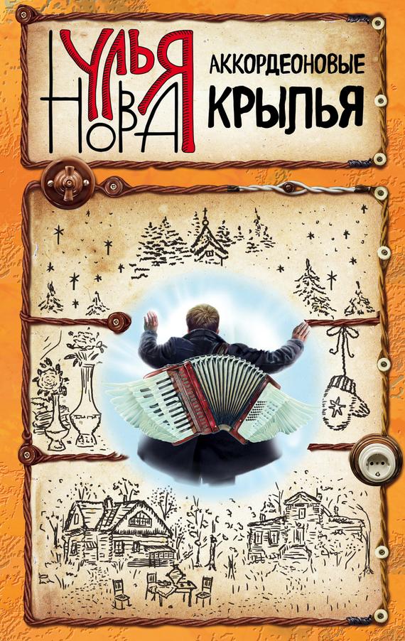 Улья Нова Аккордеоновые крылья (сборник) шабалов д метро 2033 право на жизнь