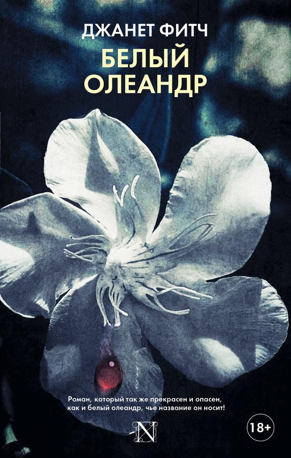 Обложка книги Белый олеандр, автор Джанет Фитч