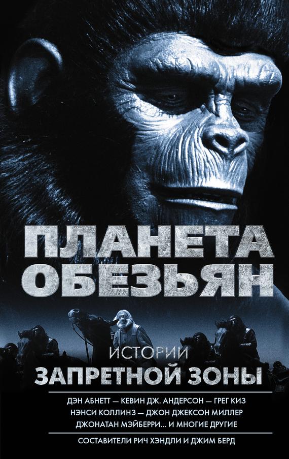 Обложка книги Планета обезьян. Истории Запретной зоны (сборник), автор Кевин Андерсон