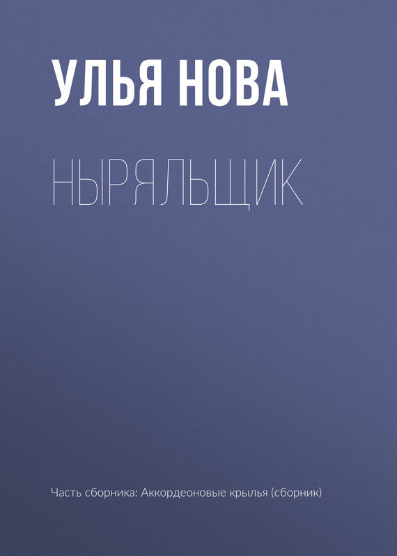 Улья Нова Ныряльщик